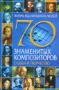 Ладвинская Алла Анатольевна 70 знаменитых композиторов: Судьба и творчество
