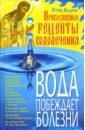 Отец Вадим Вода побеждает болезни: Православные рецепты водолечения