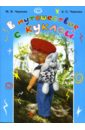 Чиркова М.В., Чиркова А.С. В путешествие с куклой для шитья кукол
