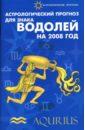 Астрологический прогноз для знака Водолей 2008, Краснопевцева Елена Ивановна
