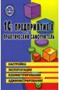 Филимонова Елена Викторовна 1С: Предприятие 8.0. Практический самоучитель: Настройка, эксплуатация, конфигурация 1с предприятие 8 3 версия для обучения программированию