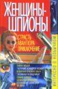 Пономарев Владимир Тихонович Женщины-шпионы