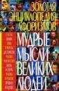 Золотая энциклопедия афоризмов: Мудрые мысли великих людей, Абельмас Нина Васильевна