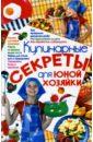 Жукова Ирина Николаевна Кулинарные секреты для юной хозяйки