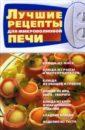 Лучшие рецепты для микроволновой печи румановская е ред лучшие рецепты первых блюд