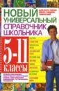 Обложка Новый универсальный справочник школьника: 5-11 классы