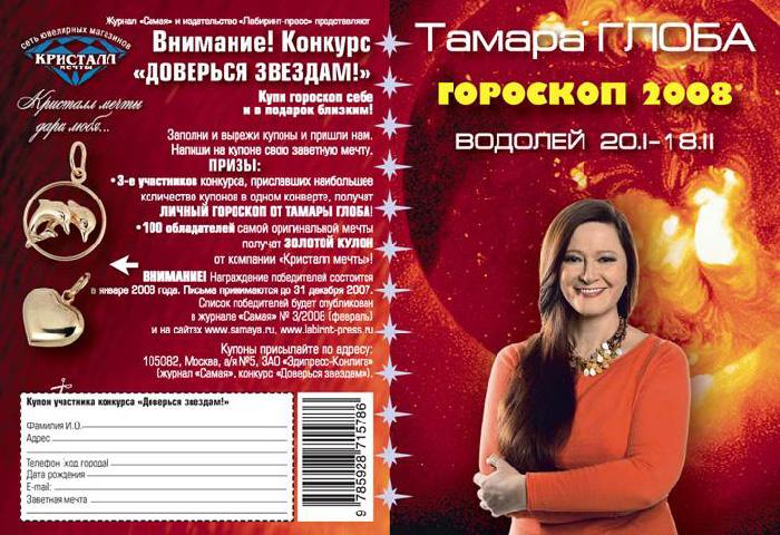 Иллюстрация 1 из 2 для Гороскопы Тамары Глобы на 2008 год - Тамара Глоба | Лабиринт - книги. Источник: Лабиринт