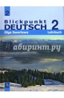 Немецкий язык. В центре внимания немецкий 2. 8 класс о ю зверлова blickpunkt deutsch 1 lehrbuch немецкий язык в центре внимания 1 7 класс