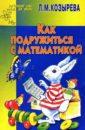 цена Козырева Лариса Михайловна Как подружиться с математикой 4-5лет (Приложение) онлайн в 2017 году
