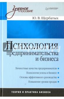 Психология предпринимательства и бизнеса: Учебное пособие