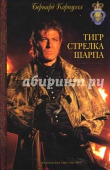 Обложка книги Тигр стрелка Шарпа, Корнуэлл Бернард