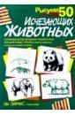 Обложка Рисуем 50 исчезающих животных