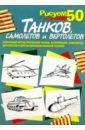 Рисуем 50 танков, самолетов и вертолетов пошаговые уроки рисования рисуем лошадей