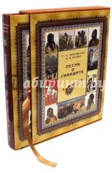 Песнь о Гайавате книги белый город метаморфозы футляр памятники мировой культуры