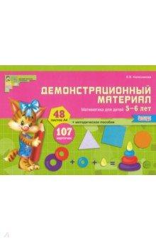 Демонстрационный материал. Математика для детей 5-6 лет. ФГОС колесникова е я считаю до пяти математика для детей 4 5 лет
