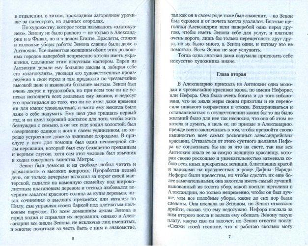Иллюстрация 1 из 6 для Христианские легенды - Николай Лесков | Лабиринт - книги. Источник: Лабиринт