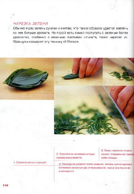 Иллюстрация 1 из 23 для Кухня Джейми - Джейми Оливер | Лабиринт - книги. Источник: Лабиринт