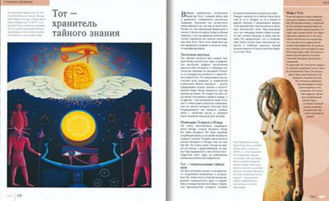 Иллюстрация 1 из 16 для Антология чудес. Тайны, загадки, мистические учения - Грубер, Фибаг, Хольбе | Лабиринт - книги. Источник: Лабиринт