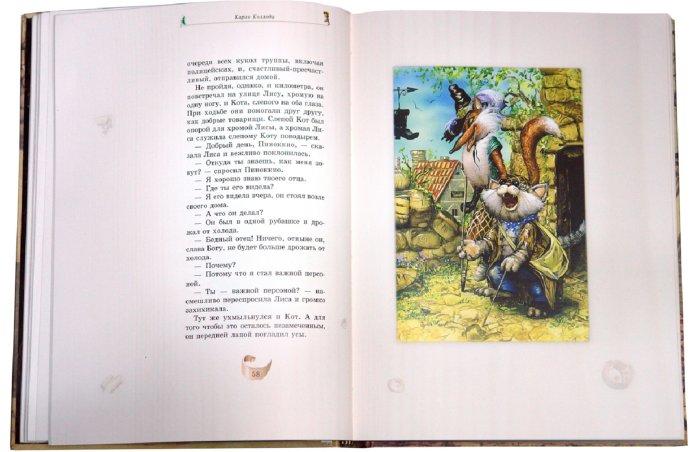 Иллюстрация 1 из 70 для Пиноккио - Карло Коллоди | Лабиринт - книги. Источник: Лабиринт