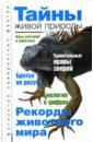 Тайны живой природы, Бернацкий А.С.