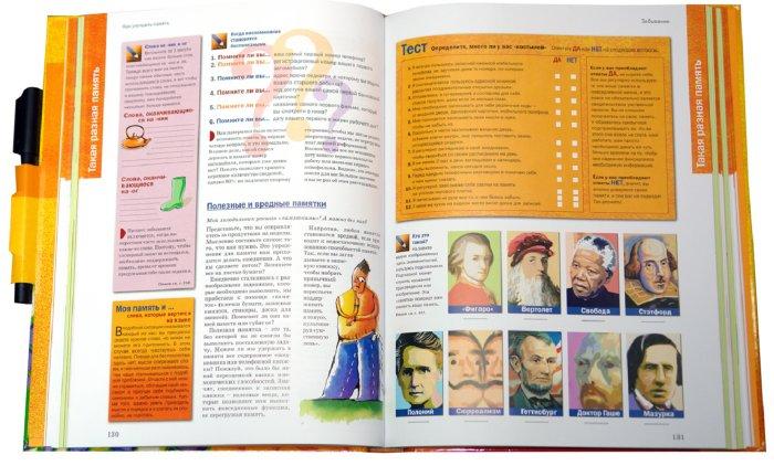Иллюстрация 1 из 2 для Как улучшить память: 101 способ запомнить нужное и забыть лишнее (книга + фломастер) - Фьорино, Судани, Ледансер | Лабиринт - книги. Источник: Лабиринт