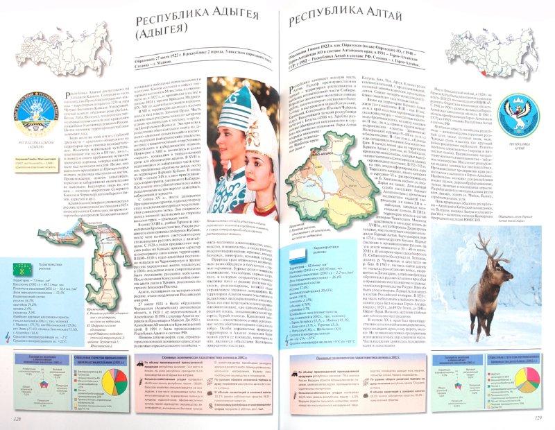 Иллюстрация 1 из 29 для Иллюстрированный атлас России | Лабиринт - книги. Источник: Лабиринт