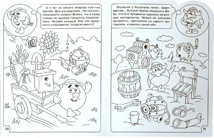 Иллюстрация 1 из 12 для Смешарики №0705. Расширяем словарный запас | Лабиринт - книги. Источник: Лабиринт