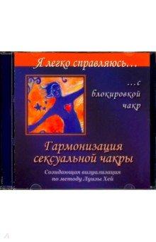 Гармонизация сексуальной чакры. Созидательная визуализация по методу Луизы Хей (CD)