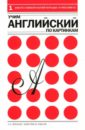 Ричардс А.А., Кристин М. Гибсон Учим английский по картинкам (комплект из 3-х книг)