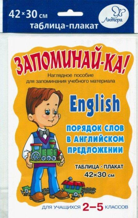 Иллюстрация 1 из 10 для English. Порядок слов в английском предложении. Для учащихся 2-5 классов | Лабиринт - книги. Источник: Лабиринт