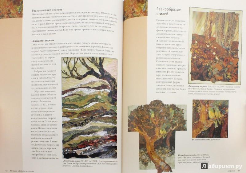 Иллюстрация 1 из 8 для Мотивы природы в квилте. Практическое руководство - Джоан Колвин | Лабиринт - книги. Источник: Лабиринт