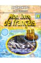А/к. Аудиокурс. Французский язык для 4 класса (2 шт.)