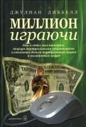 Миллион играючи. Как я стал миллионером, торгуя виртуальными сокровищами