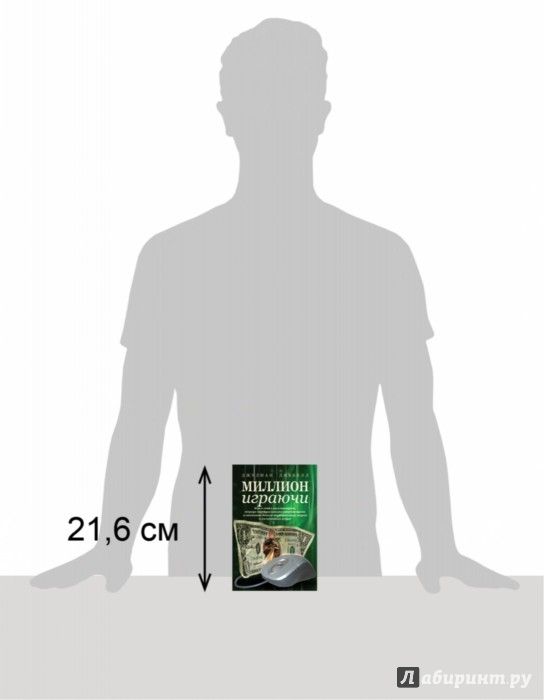 Иллюстрация 1 из 16 для Миллион играючи. Как я стал миллионером, торгуя виртуальными сокровищами - Джулиан Диббелл | Лабиринт - книги. Источник: Лабиринт