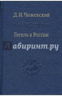 Гегель в России люстра чижевского купить в херсоне