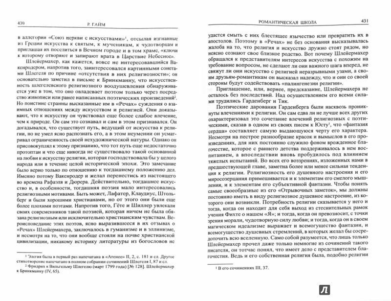 Иллюстрация 1 из 16 для Романтическая школа. Вклад в историю немецкого ума - Рудольф Гайм | Лабиринт - книги. Источник: Лабиринт