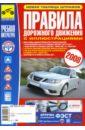 Ерусалимская Л. А. Правила дорожного движения Российской Федерации с иллюстрациями, 2008 год цены онлайн