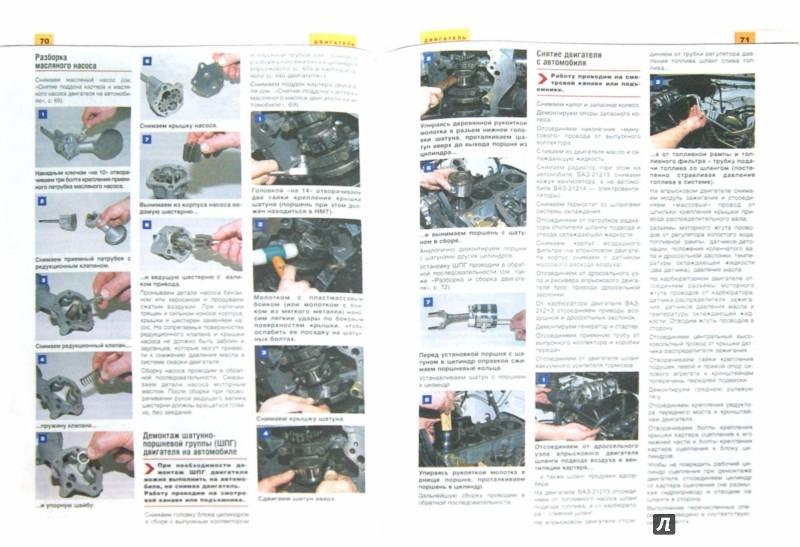"""Иллюстрация 1 из 23 для """"Нива"""" ВАЗ-21213, -21214 с двигателями 1,7 и 1,7i. Устройство, обслуживание, диагностика, ремонт   Лабиринт - книги. Источник: Лабиринт"""