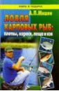 Мишин А.П. Ловля карповых рыб
