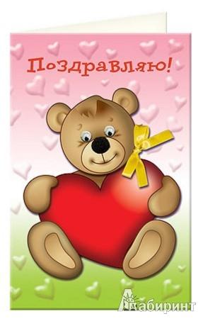 Иллюстрация 1 из 5 для Создание открытки 3D. Сердце в подарок (АБ 23-605) | Лабиринт - игрушки. Источник: Лабиринт