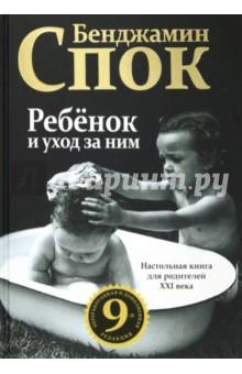 Ребенок и уход за ним величие сатурна роберт свобода 11 е издание