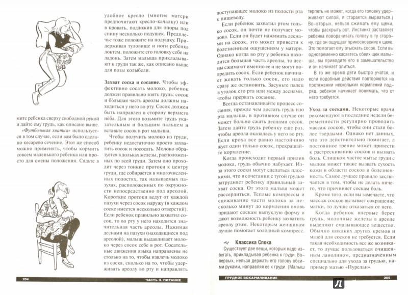Иллюстрация 1 из 7 для Ребенок и уход за ним - Бенджамин Спок | Лабиринт - книги. Источник: Лабиринт