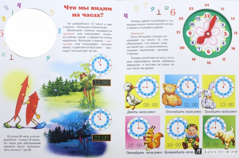 Иллюстрация 1 из 16 для Учимся понимать время - Оксана Иванова   Лабиринт - книги. Источник: Лабиринт