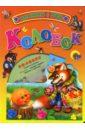 Колобок + DVD