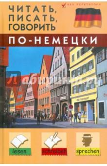Читать, писать, говорить по-немецки