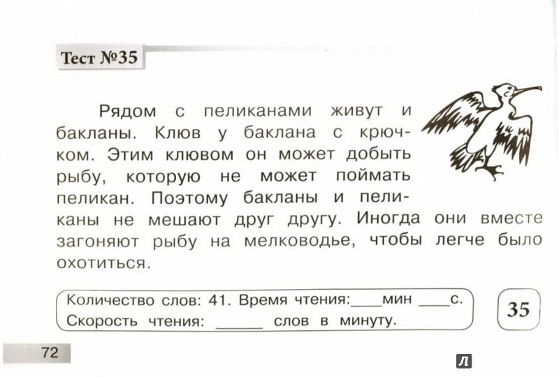 Иллюстрация 1 из 21 для Блицконтроль скорости чтения и понимания текста: 1 класс. ФГОС - Беденко, Савельев | Лабиринт - книги. Источник: Лабиринт