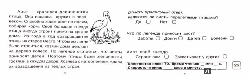 Иллюстрация 1 из 15 для Блицконтроль скорости чтения и понимания текста. 3 класс. Второе полугодие - Беденко, Савельев | Лабиринт - книги. Источник: Лабиринт