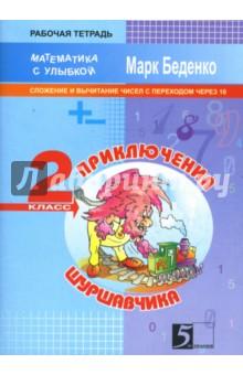 Приключения Шуршавчика. Сложение и вычитание в пределах 20. 2 класс