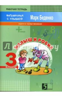 Малыш и Робик. Задачи на табличное умножение и деление. 3 класс
