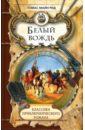 Майн Рид Томас Белый вождь: Роман